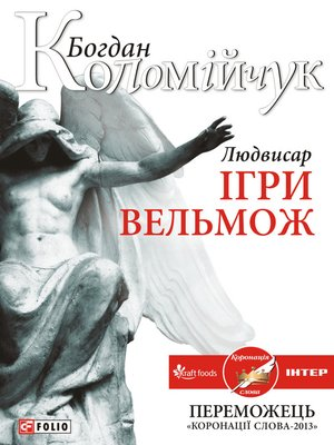 cover image of Людвисар. Ігри вельмож