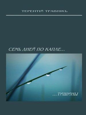 cover image of Семь дней покапле тишины. Стихотворения