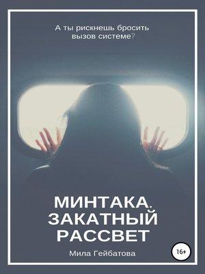 cover image of Минтака. Закатный рассвет