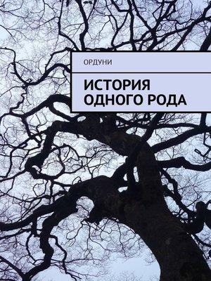 cover image of История одногорода