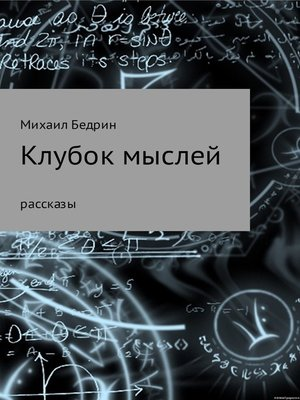cover image of Клубок мыслей