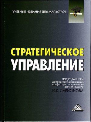 cover image of Стратегическое управление