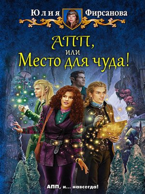 cover image of АПП, или Место для чуда!
