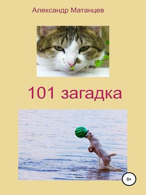 cover image of 101 загадка