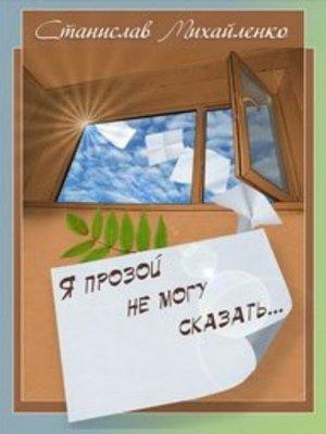 cover image of Я прозой не могу сказать...