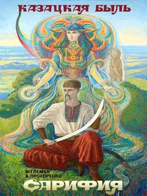 cover image of Сарифия