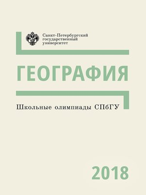 cover image of География. Школьные олимпиады СПбГУ 2018