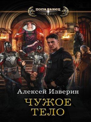 cover image of Чужое тело