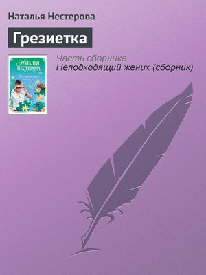 cover image of Грезиетка