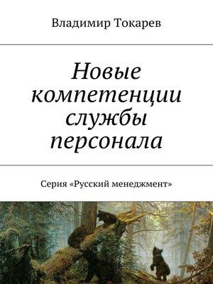 cover image of Новые компетенции службы персонала. Серия «Русский менеджмент»