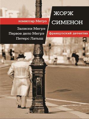 cover image of Записки Мегрэ. Первое дело Мегрэ. Петерс Латыш (сборник)