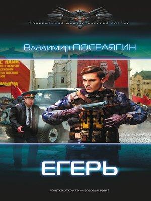 cover image of Егерь