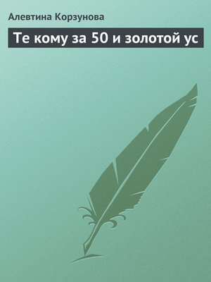 cover image of Те кому за 50 и золотой ус