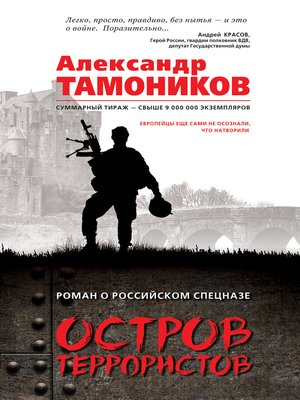 cover image of Остров террористов