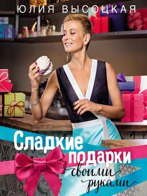cover image of Сладкие подарки своими руками