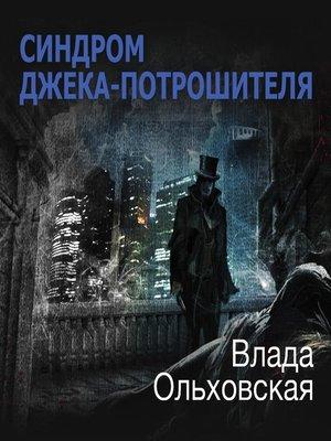 cover image of Синдром Джека-потрошителя