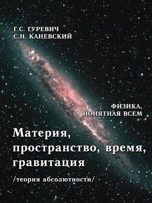 cover image of Материя, пространство, время, гравитация (теория абсолютности)