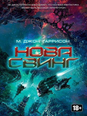 cover image of Нова Свинг