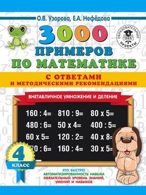 cover image of 3000 примеров по математике с ответами и методическими рекомендациями. Внетабличное умножение и деление. 4 класс