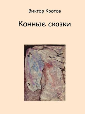 cover image of Конные сказки