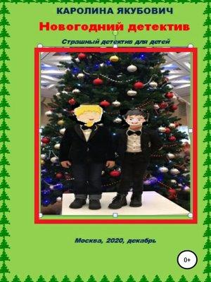 cover image of Новогодний детектив. Страшный детектив для детей