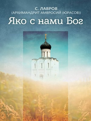 cover image of Яко с нами Бог