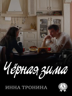 cover image of Чёрная зима