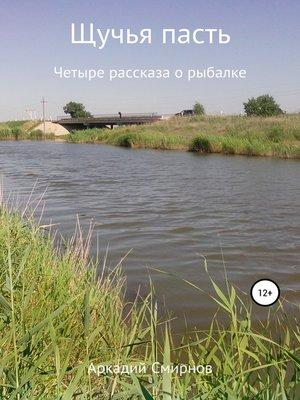 cover image of Щучья пасть