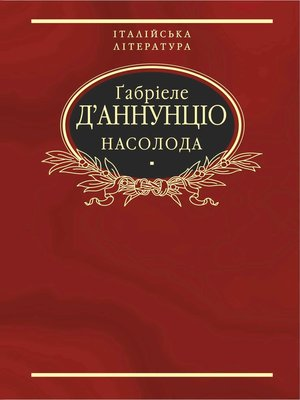 cover image of Насолода