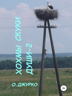 cover image of Хохмы скуки души – 2