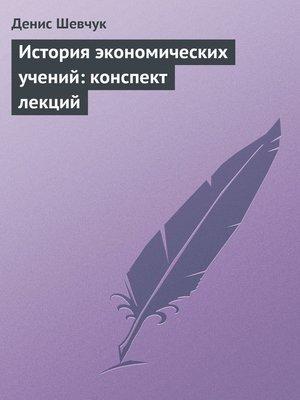 cover image of История экономических учений