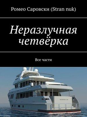 cover image of Неразлучная четвёрка. Все части