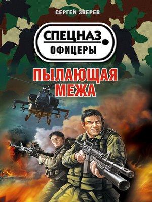 cover image of Пылающая межа