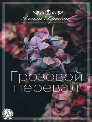 cover image of Грозовой Перевал