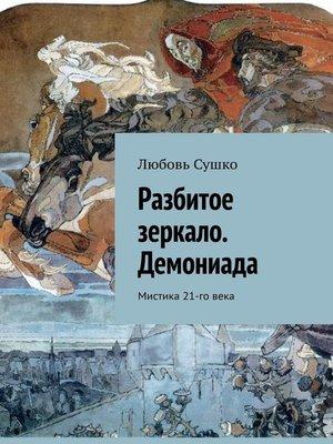 cover image of Разбитое зеркало. Демониада. Мистика 21-говека