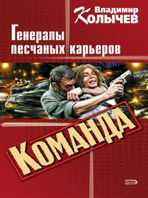 cover image of Генералы песчаных карьеров