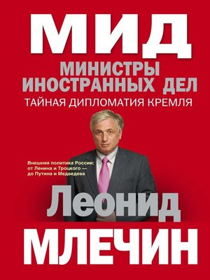 cover image of МИД. Министры иностранных дел. Внешняя политика России