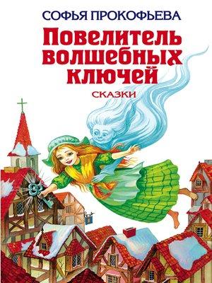 cover image of Астрель и Хранитель Леса