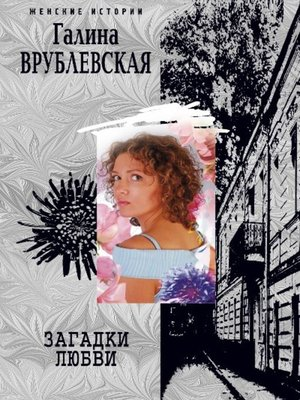cover image of Загадки любви