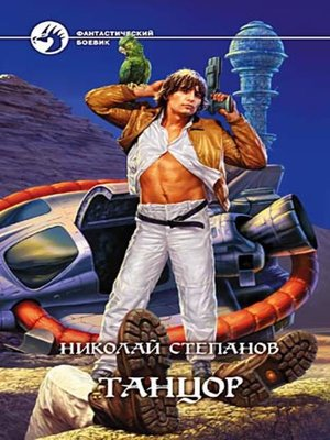 cover image of Танцор