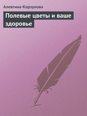 cover image of Полевые цветы и ваше здоровье