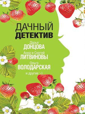 cover image of Дачный детектив