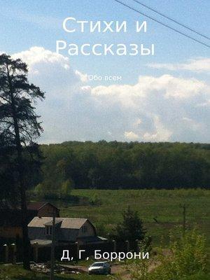 cover image of Стихи и Рассказы