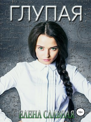 cover image of Глупая