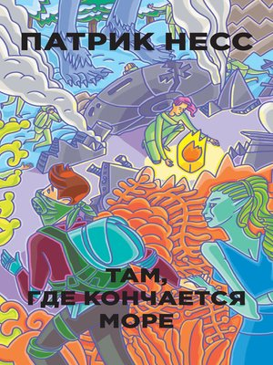 cover image of Там, где кончается море (сборник)