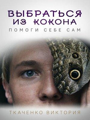 cover image of Выбраться изкокона. Помоги себесам