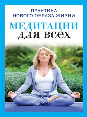cover image of Медитации для всех