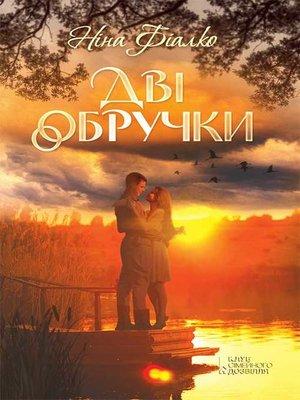 cover image of Дві обручки