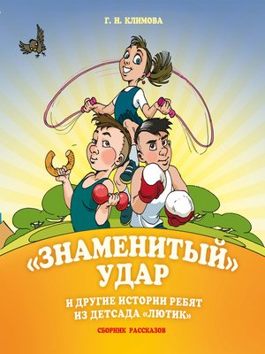 cover image of «Знаменитый» удар и другие истории ребят из детсада «Лютик»