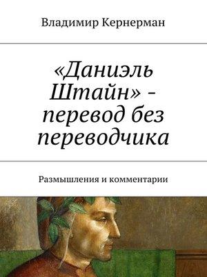 cover image of «Даниэль Штайн»– перевод без переводчика. Размышления икомментарии